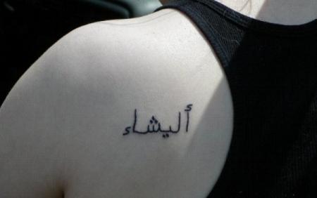 Tatuagens-femininas-de-letras-árabes