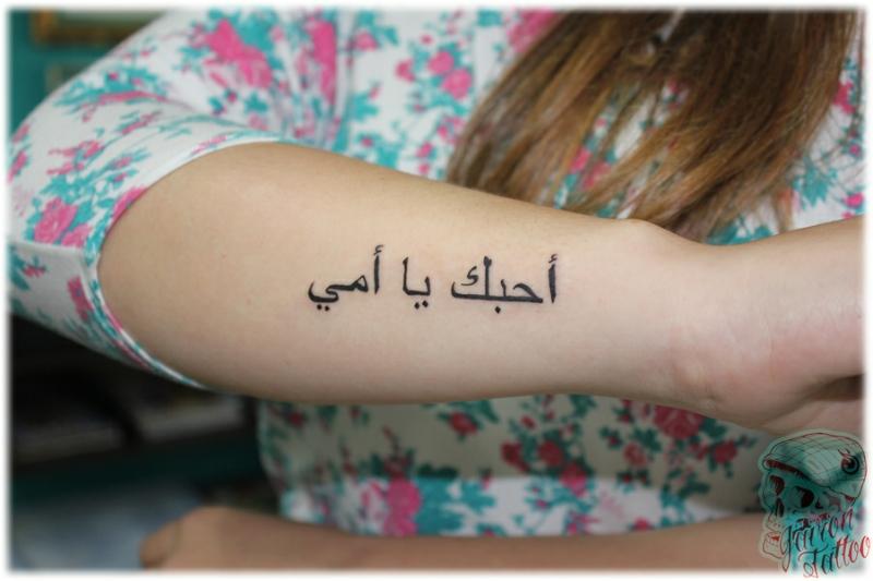 tatuagem-arabe